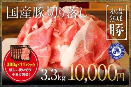 010B585 氷温(R)熟成豚 国産豚切落し3.3kg(300gx11パック)