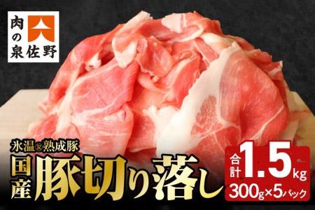 005A234 氷温(R)熟成豚 国産豚切落し1.5kg(300gx5パック)