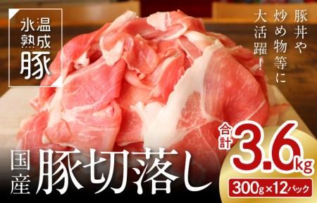 010B592 【GW限定増量】氷温(R)熟成豚 国産豚切落し3.6kg(+1パック300g) 訳あり 期間・数量限定