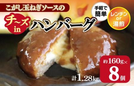 005A272 こがし玉ねぎソースのチーズインハンバーグ 計1.28kg(160g×8個)