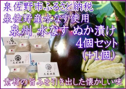 005A268 【期間限定】水なすぬか漬け「泉州久米田漬け」4個ギフト