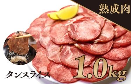 020C116 やわらか熟成タンスライス1.0kg(500g×2) 梅塩付き