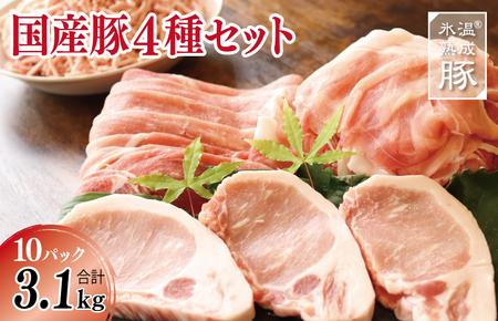 010B635 氷温(R)熟成豚 国産豚4種セット 合計 3.1kg(大満足 10パック)
