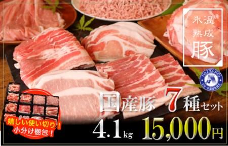 015B072 氷温(R)熟成豚 国産豚7種セット 合計4.1kg(大容量 13パック)