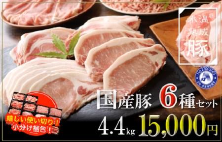015B073 氷温(R)熟成豚 国産豚6種セット 合計4.4kg(大容量 14パック)