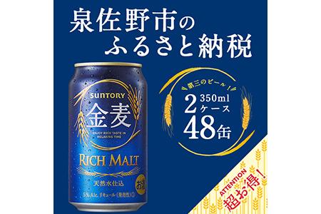 B387 金麦(第三のビール) 350ml×2ケース
