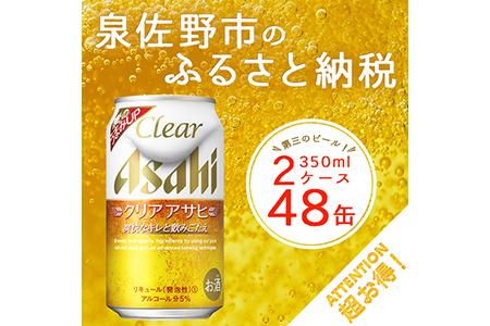 B393 クリアアサヒ(第三のビール) 350ml×2ケース