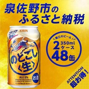 B398 のどごし生(第三のビール) 350ml×2ケース