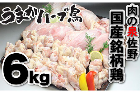 B425 国産銘柄鶏 うまかハーブ鳥 6kg