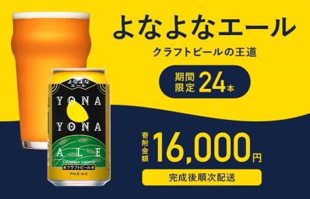 G001 【期間限定】よなよなエール24本(完成後順次配送)クラフトビール
