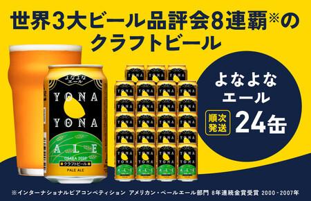 G003 【期間限定】よなよなエール24本(先取り配送)クラフトビール