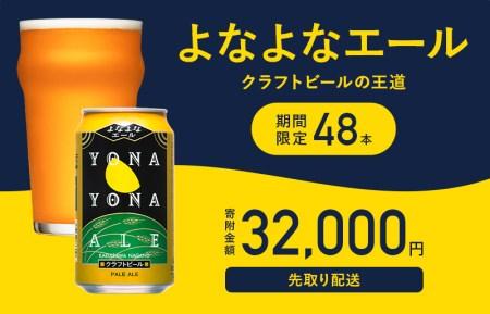G004 【期間限定】よなよなエール48本(先取り配送)クラフトビール