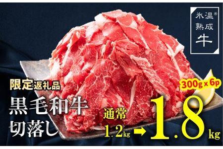 G005 【期間限定】黒毛和牛切落し 1.8kg(300g×6)氷温(R)熟成牛 大容量 国産