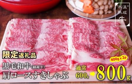 G008 氷温(R)熟成牛 黒毛和牛(経産牛)肩ロースすきしゃぶ800g(400g×2)