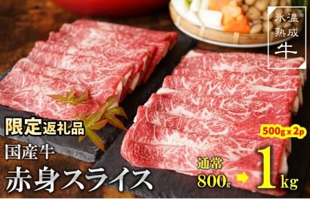 G012 氷温(R)熟成牛 国産牛赤身スライス1kg(500g×2)