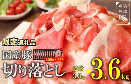 G014 【期間限定】国産豚切落し3.6kg(300g×12)氷温(R)熟成豚