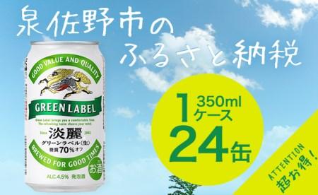 H174 キリン淡麗グリーンラベル(発泡酒) 350ml×1ケース