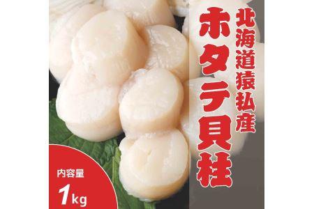 北海道猿払産 冷凍ホタテ貝柱1kg【01001s】