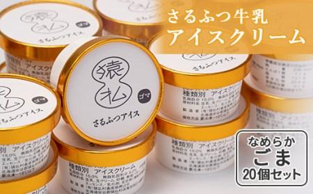 さるふつ牛乳アイスクリーム ごま20個セット【03003】