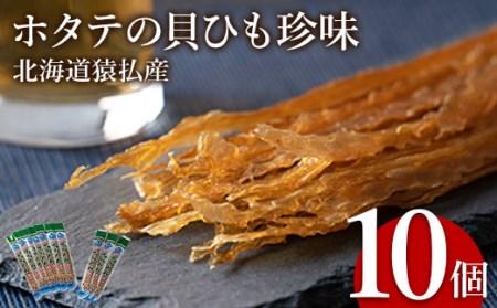 ホタテの貝ひも珍味 北海道猿払産 10個【09002】