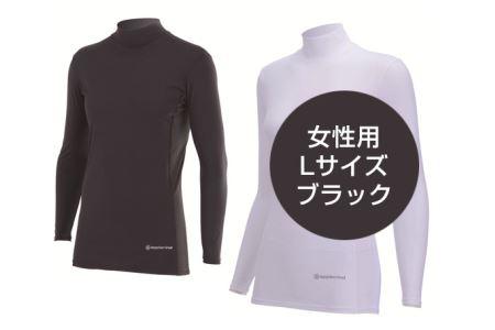 ハイネック長袖 UVカットシャツ(女性用Lサイズ・黒)