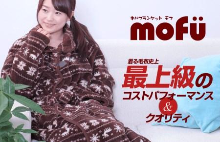着る毛布-MOFU-(モフ)