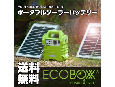 ポータブルソーラバッテリー エコボックス160