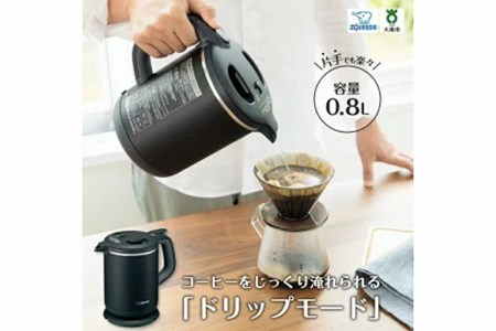 象印電気ケトルCKAX08-BA【納期1.5か月~最長4か月位】