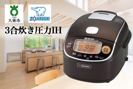 象印圧力IH炊飯ジャーNPRM05-TA 3合炊き