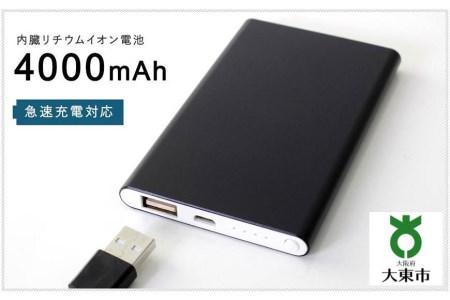 アルミフラットバッテリーTW 4000円mAh ブラック