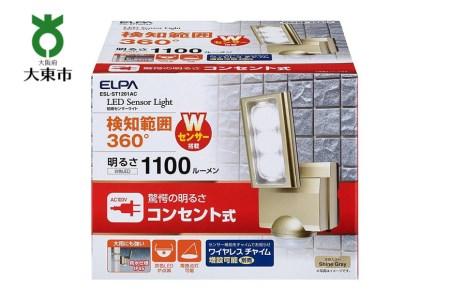 【防災・防犯】コンセント式センサーライト1灯