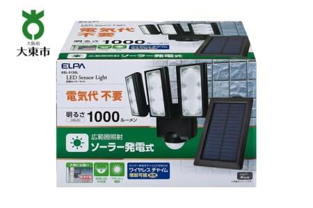 【防災・防犯】ソーラー充電式センサーライト3灯