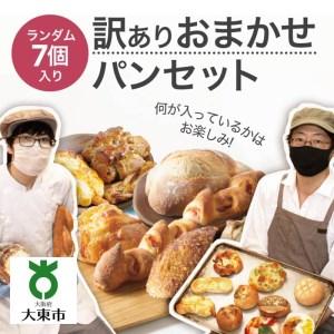 おまかせパン7個の詰め合わせ 訳ありパンセット(冷凍)