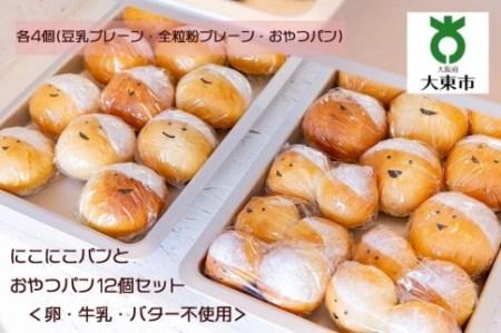 にこにこパンとおやつパン12個セット 各4個(豆乳プレーン・全粒粉プレーン・おやつパン) <卵・牛乳・バター不使用>