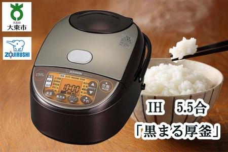 象印 IH炊飯ジャー(炊飯器) 「極め炊き」 NWVC10-TA 5.5合炊き ブラウン