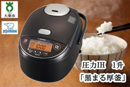象印 圧力IH炊飯ジャー(炊飯器) 「極め炊き」 NP-ZW18-TD 1升炊き ダークブラウン