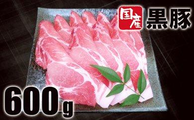 [№5696-3249]国産黒豚ロース しゃぶしゃぶ 特盛600g