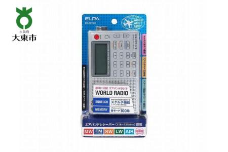 ワールドラジオ