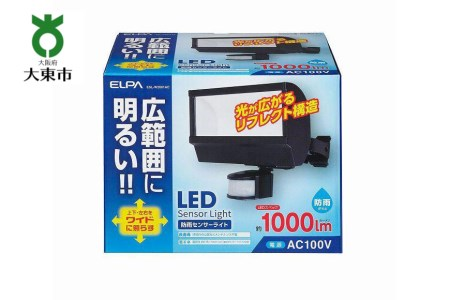 LED防雨センサーライト