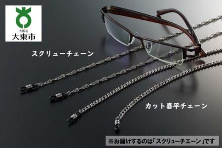 純チタン眼鏡チエーン「スクリューチエーン」