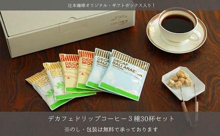【各種のし・包装対応】ドリップコーヒーギフトグルメドリップコーヒー3種詰め合わせ30杯セット【お歳暮・御歳暮】