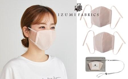 4層構造立体マスク(Mサイズ)2枚セット イズミファブリックスうっとりやわらか超長綿使用(中2層 制菌・消臭・抗カビシート入り)カラー:シャインローズ