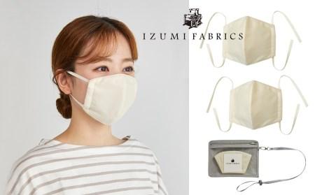 4層構造立体マスク(Mサイズ)2枚セット イズミファブリックスうっとりやわらか超長綿使用(中2層 制菌・消臭・抗カビシート入り)カラー:サンド