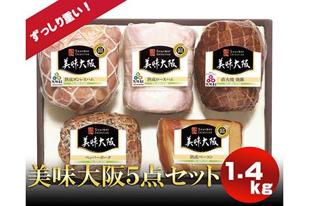 美味大阪ハム5点セット/熟成ロースハム、ボンレスハム、ベーコン DLG金賞受賞