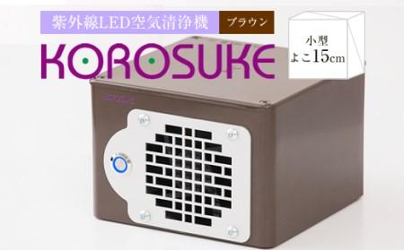 紫外線LED空気清浄機~KOROSUKE~ ブラウン【1208132】