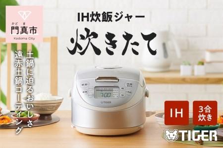 タイガー魔法瓶 IH炊飯器 冷凍ごはん&15分時短調理メニュー搭載! JPF-A550W 3合炊き【1211568】