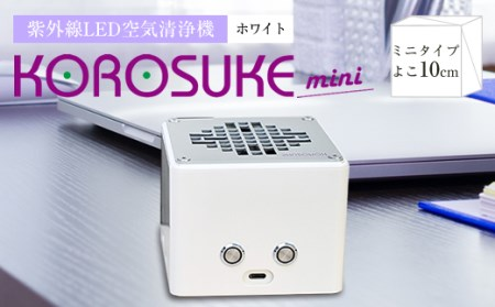 紫外線LED空気清浄機~KOROSUKEmini~ ホワイト【1211824】