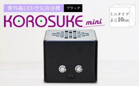 紫外線LED空気清浄機~KOROSUKEmini~ ブラック【1211825】