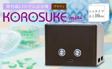 紫外線LED空気清浄機~KOROSUKEmini~ ブラウン【1211826】