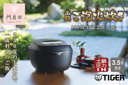 土鍋圧力IHジャー炊飯器 JPJ-G060KS ストーンブラック 3.5合炊き【1212239】